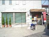 三鷹中原四郵便局