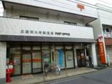 三鷹深大寺郵便局
