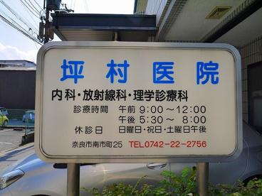 坪村医院の画像5
