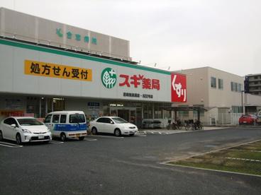 スギ薬局尼崎西長洲店の画像1