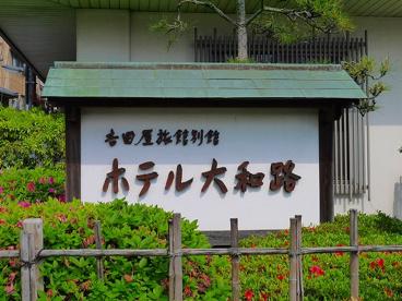 吉田屋旅館別館 ホテル大和路の画像5