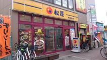 松屋新大阪東口店
