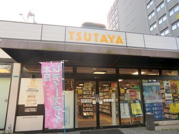 TSUTAYA新大阪店の画像1