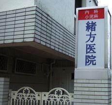 緒方医院の画像1