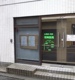 羽岡医院の画像1
