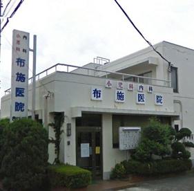 布施医院の画像1