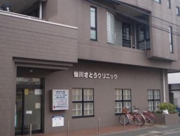 仙川さとうクリニックの画像1