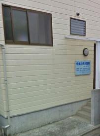 佐藤小児科医院の画像1