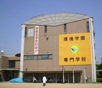 環境学園専門学校の画像1