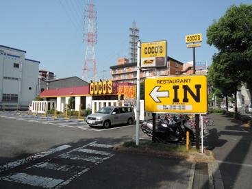 ココス 東大阪吉田店の画像1
