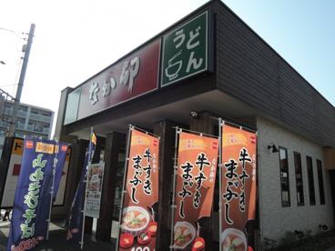 なか卯 東大阪吉田店の画像1
