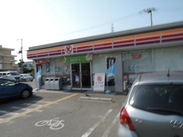 サークルK 菱江三丁目店の画像1