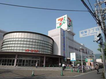 イトーヨーカドー 東大阪店の画像1