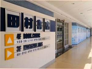 田村書店の画像1