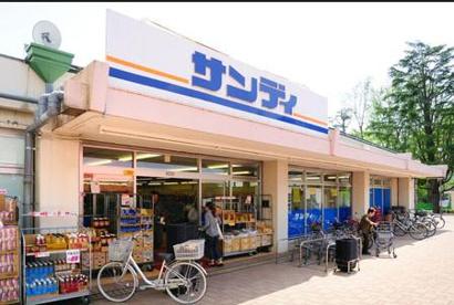 サンディつつじヶ丘店の画像1