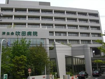 吹田市民病院の画像1