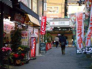 東急東横線白楽駅の画像1