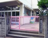 武庫川乳児保育所の画像1