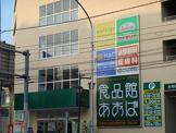 食品館あおば六角橋店