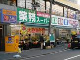 業務スーパー六角橋店