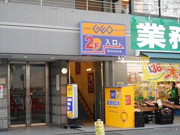 ゲオ六角橋店の画像1