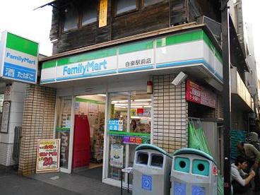ファミリーマート白楽駅前店の画像1