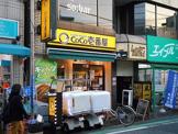 CoCo壱番屋六角橋店