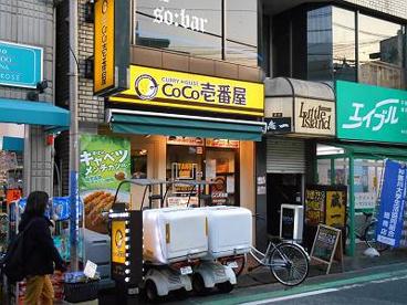 CoCo壱番屋六角橋店の画像1