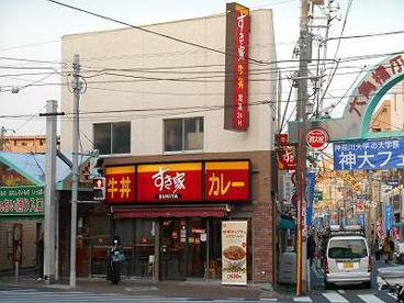 すき家六角橋店の画像1