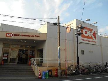 OKストア妙蓮寺店の画像1