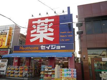 薬セイジョー妙蓮寺店の画像1