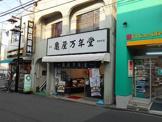 亀屋万年堂妙蓮寺店