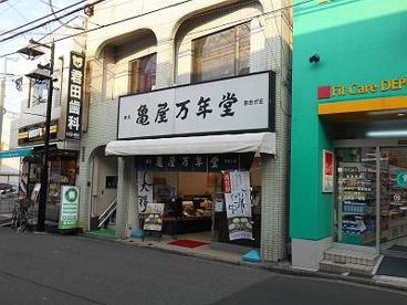 亀屋万年堂妙蓮寺店の画像1