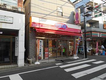オリジン弁当妙蓮寺店の画像1