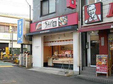 ちよだ鮨妙蓮寺店の画像1