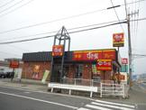 すき家 福山蔵王店