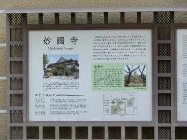 妙国寺の画像2