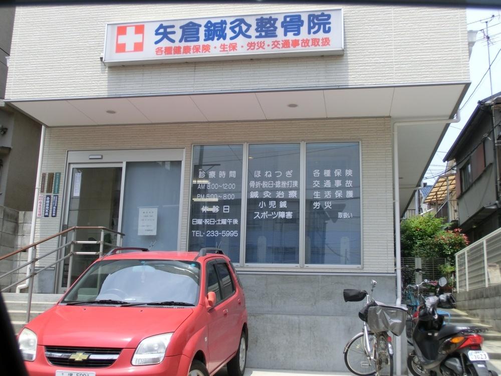 矢倉鍼灸整骨院の画像