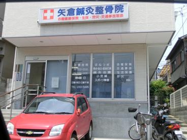 矢倉鍼灸整骨院の画像1