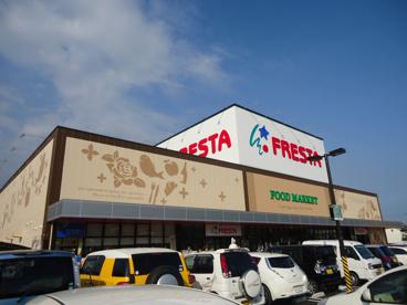 フレスタ 多治米店の画像2