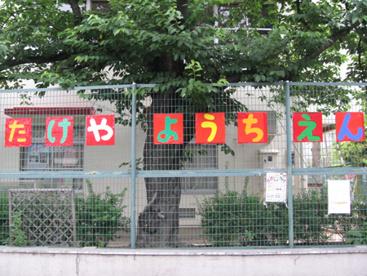 市立竹谷幼稚園の画像1