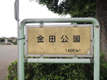 金田公園の画像1