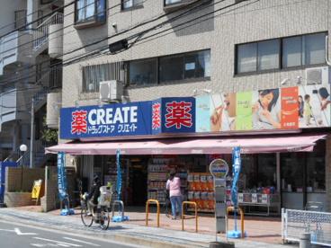 クリエイト神大寺4丁目店の画像1