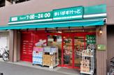 まいばすけっと東白楽駅前店