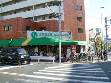 トップ岸根店の画像1