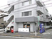 六角橋北郵便局の画像1