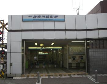 京急本線神奈川新町駅の画像1