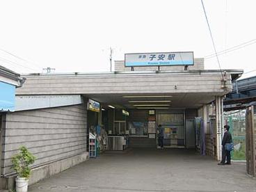 京急本線子安駅の画像1