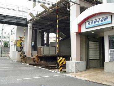 京急本線京急新子安駅の画像1
