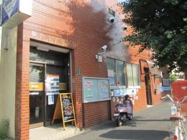 横浜片倉郵便局の画像1